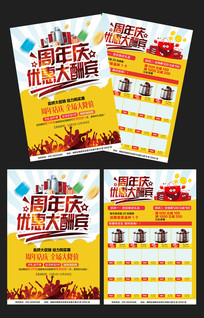 家电城周年庆宣传单模板