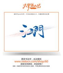 江门书法字