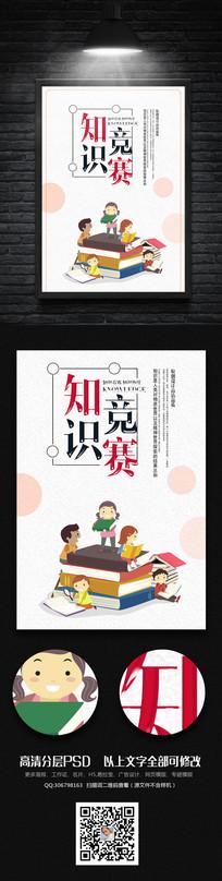 简洁卡通知识竞赛宣传海报设计