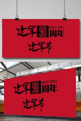 建军90周年字体设计