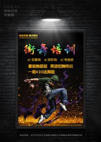 街舞舞蹈工作室招生海报