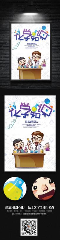 卡通创意化学知识海报设计