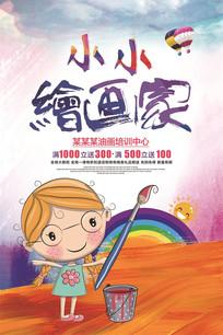 卡通绘画家培训海报
