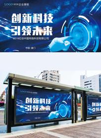 科技企业宣传户外广告牌