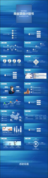 框架完整的商业项目策划ppt