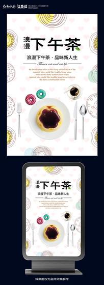 浪漫下午茶促销海报设计