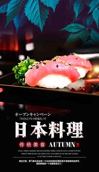 美食料理海报