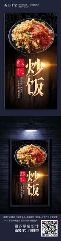 美味时尚虾仁炒饭精品海报素材