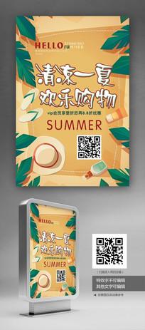 清凉一夏活动海报设计