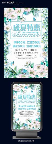 清新文艺盛夏特惠海报宣传设计