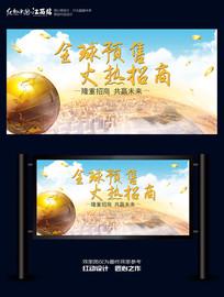全球预售火热招商宣传海报