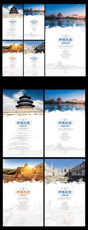全套印象北京旅游文化宣传海报