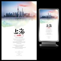 上海外滩东方明珠城市宣传海报