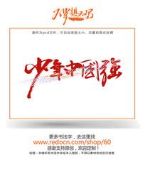 少年中国强毛笔字