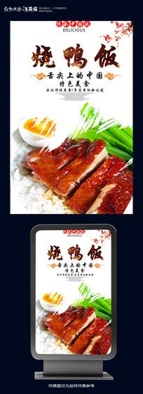 烧鸭饭美食海报设计