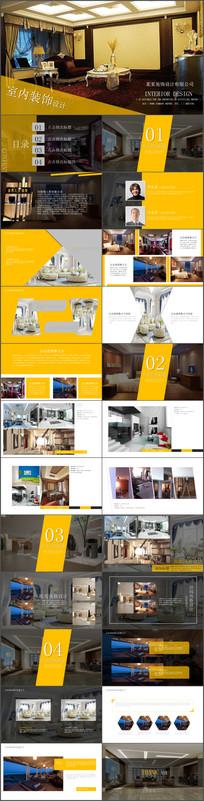 室内设计家居装饰PPT模板