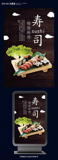 寿司餐饮美食宣传海报
