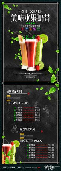 水果奶昔奶茶单页设计