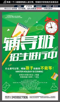 暑假班开课啦辅导班招生海报