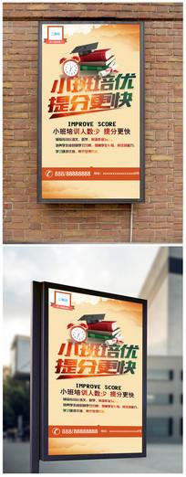 暑假班培训招生海报模板图片