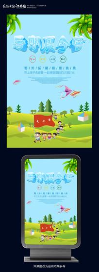 暑假暑期夏令营招生海报