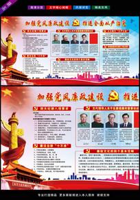 四大纪律八项规定党建宣传栏