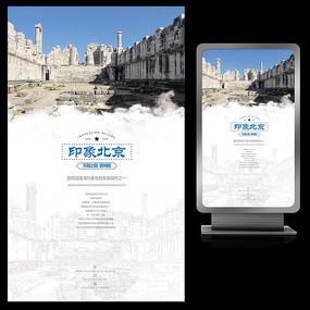 万园之园印象北京圆明园海报
