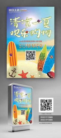夏季欢乐购物海报设计