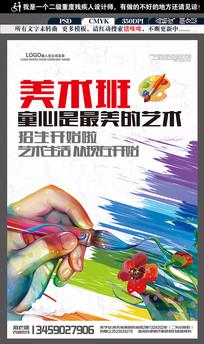 小小绘画家美术班培训招生海报