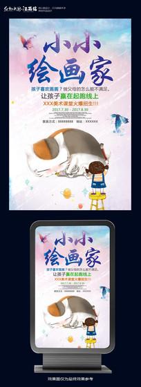 小小绘画家美术班招生海报