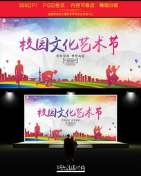 校园文化活动舞台背景
