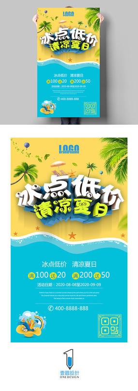 夏天促销海报设计