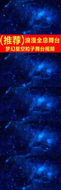 星空梦幻星辰视频
