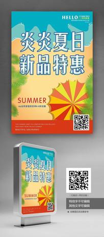 炎炎夏日特惠海报设计
