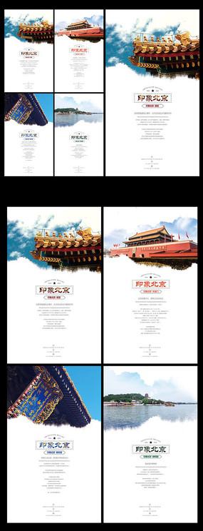印象北京中国风旅游文化海报