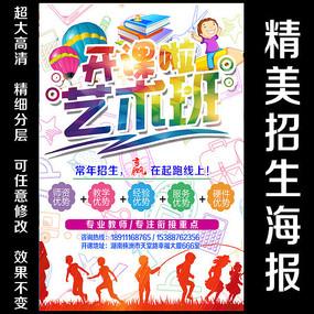 艺术班招生海报模板 艺术班招生宣传单 少儿舞蹈班培训招生海报图片