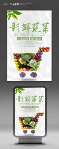 有机新鲜蔬菜促销海报