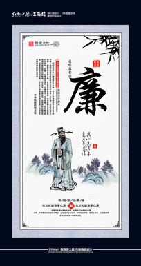 中国风道德讲堂展板之廉