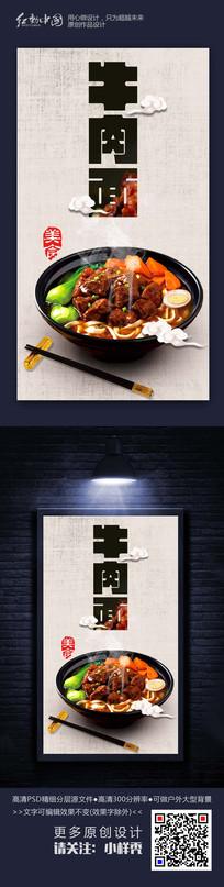 中国风时尚牛肉面美食海报素材