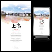 朱家角古镇上海旅游海报
