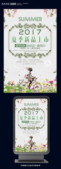 2017夏季新品促销海报