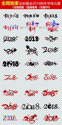 2018狗年矢量手绘字体设计