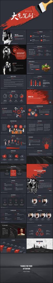 7红色笔刷公司介绍商务ppt