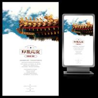 北京故宫旅游艺术宣传海报