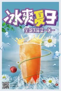 冰爽夏日饮品促销宣传单