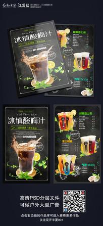 冰镇酸梅汁奶茶店宣传单设计