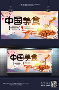 炫彩水墨中国美食海报素材
