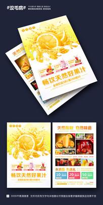 橙汁饮料DM单设计