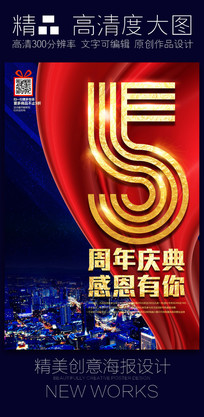 创意5周年庆海报设计