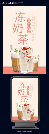 创意冻奶茶海报设计